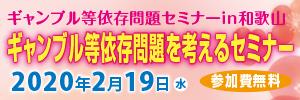 ギャンブル等依存問題セミナーin和歌山2020年2月19日