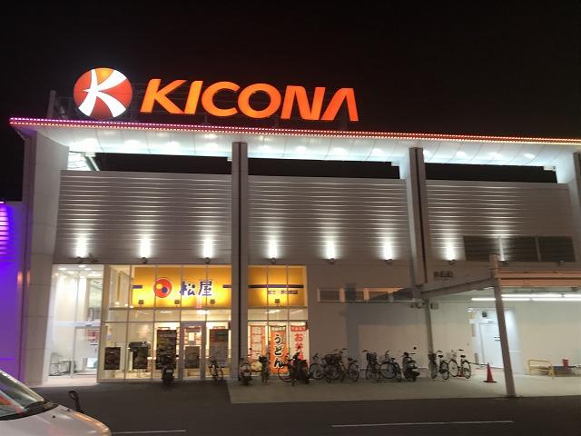 キコーナ加古川