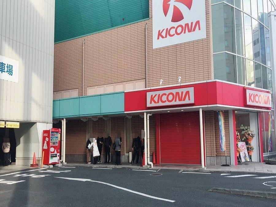 キコーナ水戸駅南