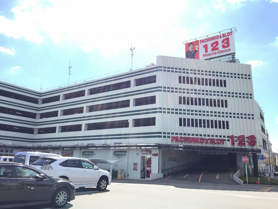 123摂津