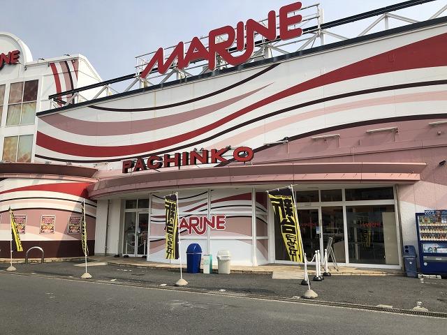 横須賀・馬堀マリーン