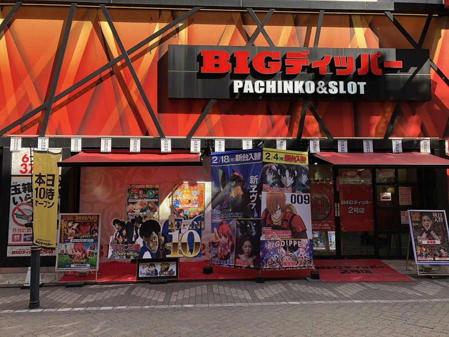 BIGディッパー2号店