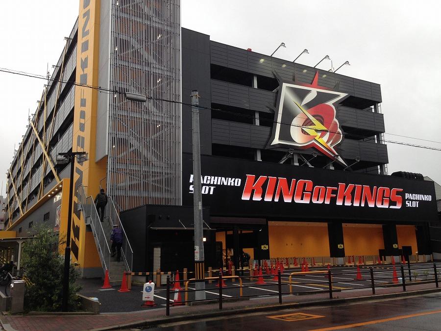 キング 大阪 本店