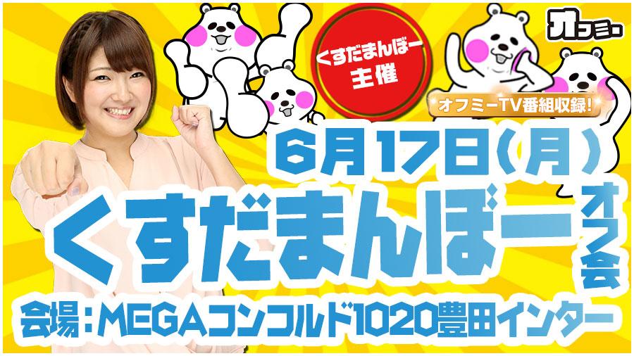 メガ コンコルド 1020 豊田 インター 店