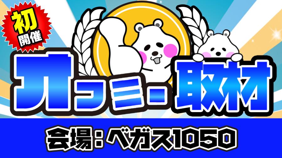 【緊 急 告 知 !】7/12(金) ベガス1050でオフミー取材を初開催!ベガスグループをオフミー編集部が徹底調査します!
