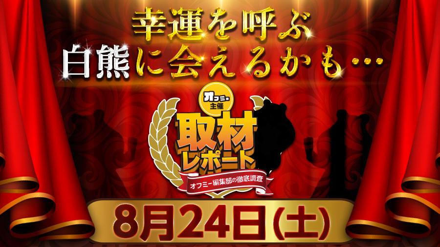 【東海ユーザー必見!】8/24(土)ラッキープラザ1010可児でオフミー編集部が徹底取材を行います!