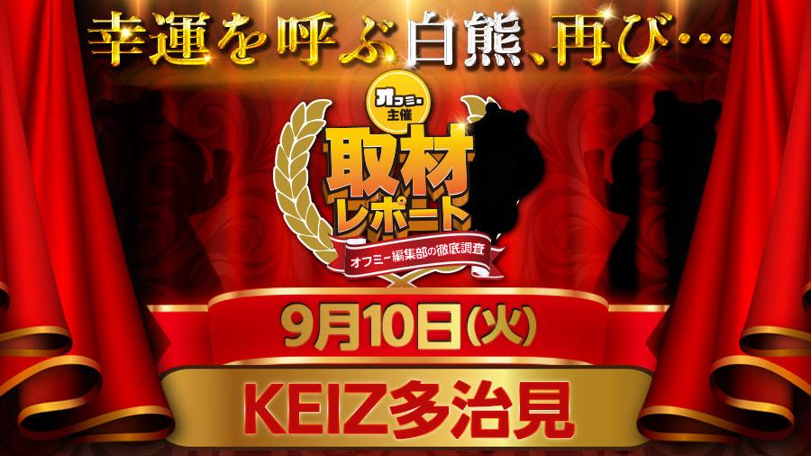 【緊急告知!】9/10(火)KEIZ多治見でオフミー【初】取材を行います!!【岐阜】