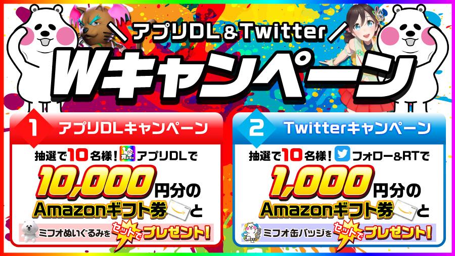 【アプリリリース特別企画!】オフミーアプリDLさらにオフミー公式twitterフォロー&RTで景品が当たる!Wキャンペーン実施中