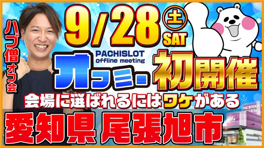 【東海ユーザーへ朗報をお届け!】9/28(土)愛知県尾張旭市でオフミー初開催!!【愛知】