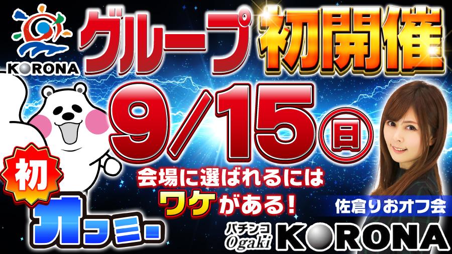 【東海ユーザー必見!】9/15(日)コロナワールドグループ「初」オフ会開催決定!【岐阜】