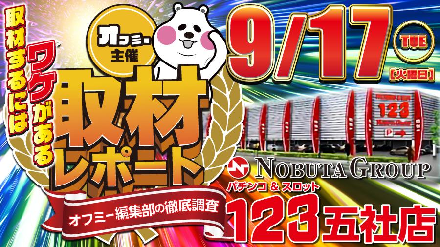 【関西ユーザーに緊急告知!】9/17(火)123五社でオフミー取材を行います!【兵庫】