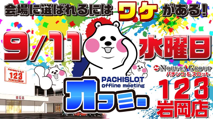【関西ユーザー必見!】9/11(水)123岩岡でオフミー決定!!【兵庫】