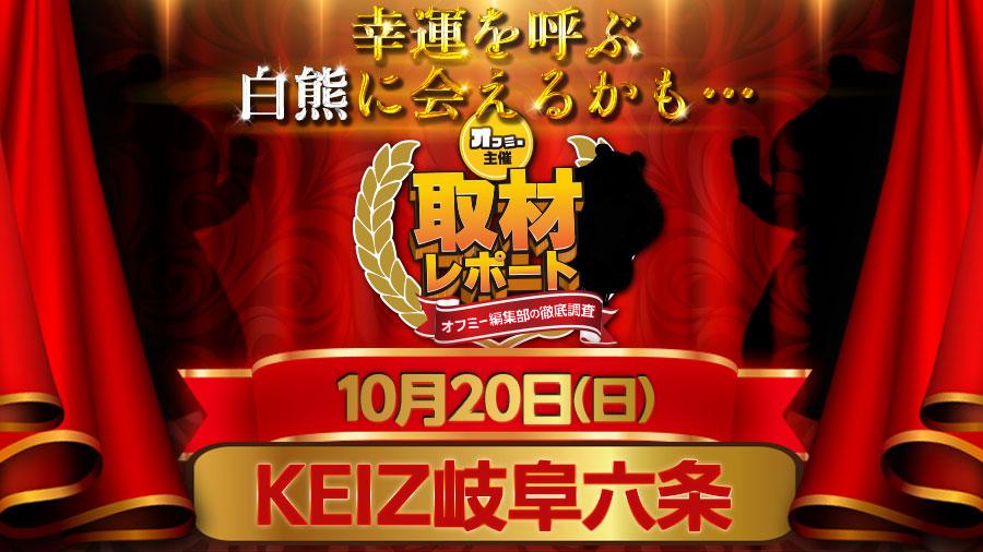 【東海ユーザーへ朗報をお届け!】10/20(日)KEIZ岐阜六条でオフミー取材を行います!【岐阜】