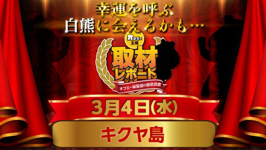 【東海ユーザー必見!】3/4(水)キクヤ島でオフミー徹底取材決定!【岐阜】