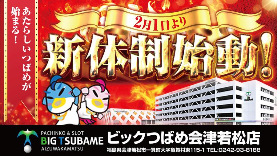 【2月から新体制!】飛躍を遂げるビックつばめ会津若松に要注目!【福島】