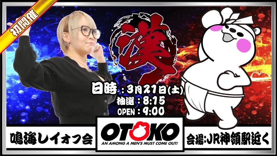 【東海ユーザーへお知らせ!】3/21(土)『JR神領駅近く』で漢オフミー初開催!鳴海レイオフ会
