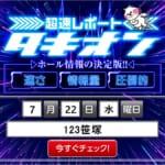123笹塚_0722_タキオン