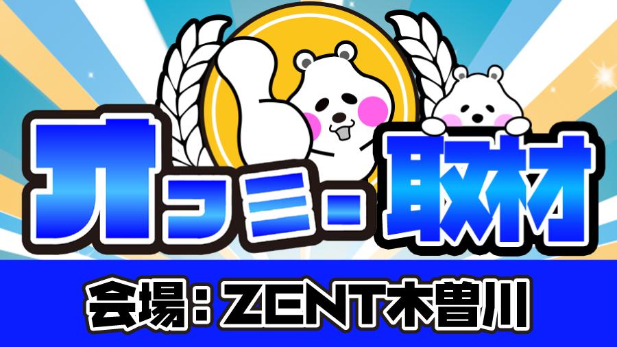 7/27(月)ZENT木曽川オフミ―編集部の取材レポート【愛知】