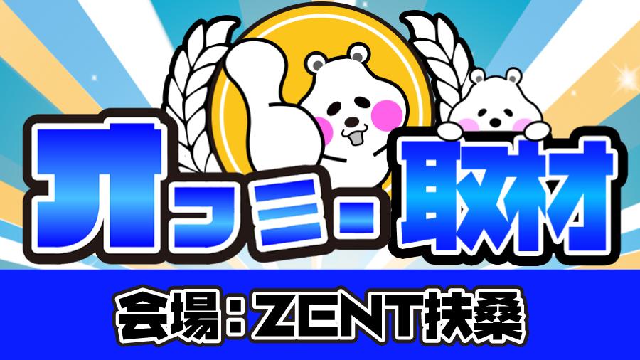 7/27(月)ZENT扶桑オフミ―編集部の取材レポート【愛知】
