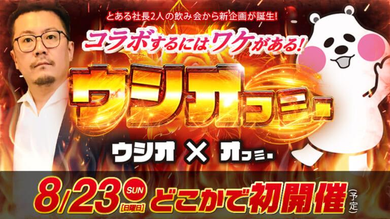 【ウシオフミー】8/23(日)の初開催は『マルハン新宿東宝ビル』!当日の状況とデータを徹底解剖!