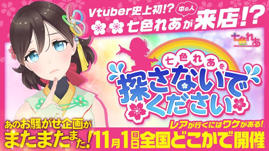 【話題のお騒がせ新企画!】11/1(日)『七色れあを探さないでください』開催!日本のどこかに七色れあ(中の人)が遊びに行きます!