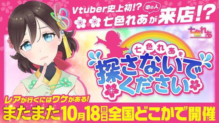 またまたやります!10/18(日)『七色れあを探さないでください』開催!日本のどこかに七色れあ(中の人)が遊びに行きます!