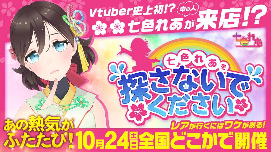 【話題の新企画再び!】10/24(土)『七色れあを探さないでください』開催!日本のどこかに七色れあ(中の人)が遊びに行きます!