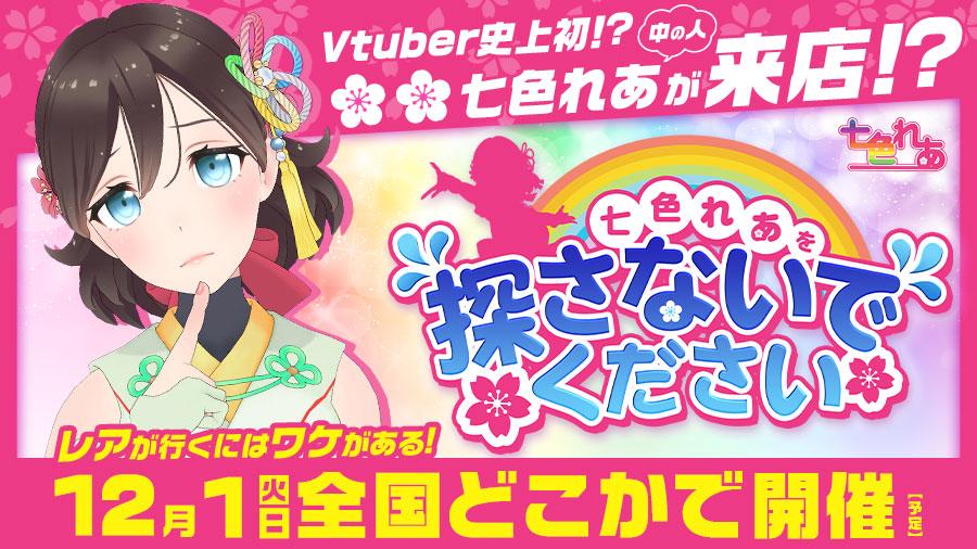 【話題の新企画!】12/1(火)『七色れあを探さないでください』開催!日本のどこかに七色れあ(中の人)が遊びに行きます!