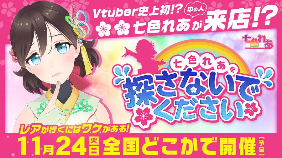 【話題の新企画!】11/24(火)『七色れあを探さないでください』開催!日本のどこかに七色れあ(中の人)が遊びに行きます!