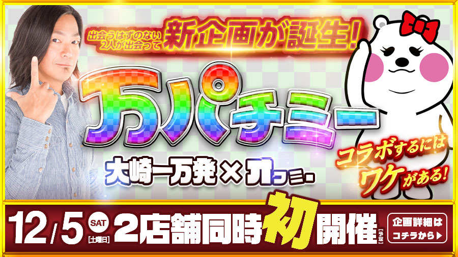 【オフミーの本気(マジ)企画!!】大崎一万発×オフミーが異例のコラボ!新企画『万パチミー』が始動!!