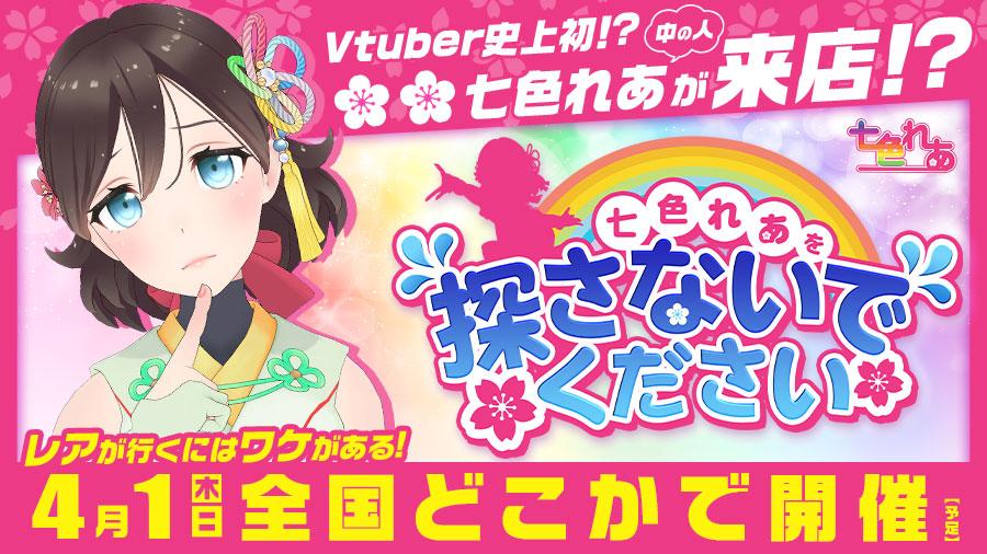 【いきなり開催!!】4/1(木)『七色れあを探さないでください』!日本のどこかに七色れあ(の中の人)が遊びに行きます!【お騒がせ企画】