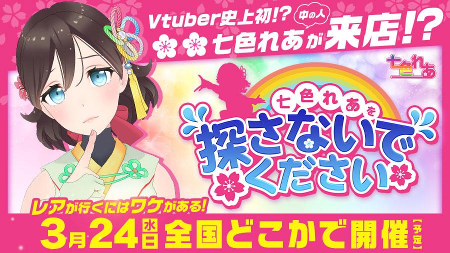 【毎度おなじみ】緊急決定!! 3/24(水)『七色れあを探さないでください』開催!日本のどこかに七色れあ(の中の人)が遊びに行きます!【お騒がせ企画】